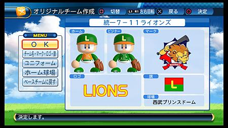 実況パワフルプロ野球2016.png