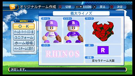 実況パワフルプロ野球2016_12.png