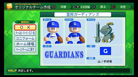 実況パワフルプロ野球2014_38
