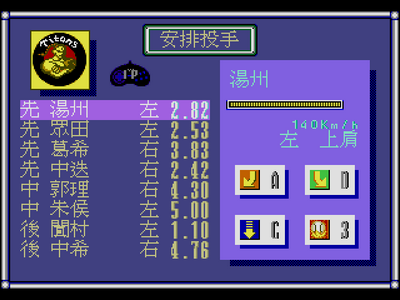 World Pro Baseball 94 (Unl) [c]005.png