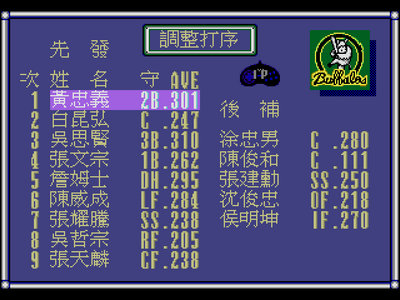 World Pro Baseball 94 (Unl) [c]001.png