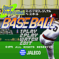 Super Professional Baseball (J)004.png