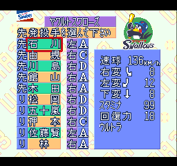Ultra Baseball Jitsumei ban 3 (J)-2009000.png