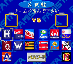 Super Famista-2009start003.png