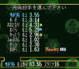Super Famista 4 (J) (V1.0)-20101113-094954.png