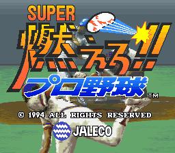 Super Moero Pro Yakyu (J)005.png
