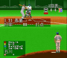 Super Moero Pro Yakyu (J)020.png
