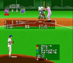 Super Moero Pro Yakyu (J)014.png
