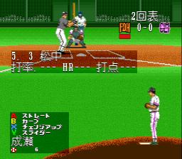 Super Moero Pro Yakyu (J)017.png