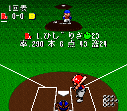 Hakunetsu Professional Baseball Ganba League (J)-20110228-095358.png