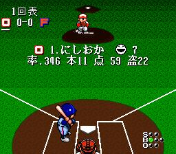 Hakunetsu Professional Baseball Ganba League (J)-20110227-084121.png