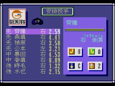 World Pro Baseball 94 (Unl) [c]002.png