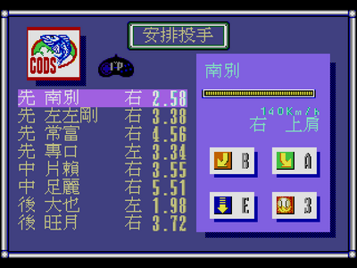 World Pro Baseball 94 (Unl) [c]002.png