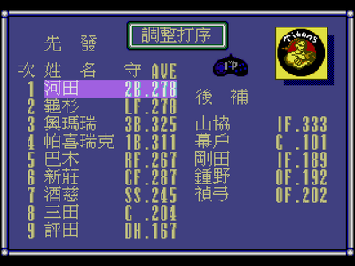 World Pro Baseball 94 (Unl) [c]004.png