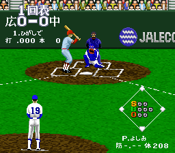 Super Professional Baseball II (J)-20110606-073645.png