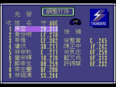 World Pro Baseball 94 (Unl) [c]001.png