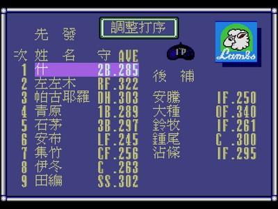 World Pro Baseball 94 (Unl) [c]001.jpg