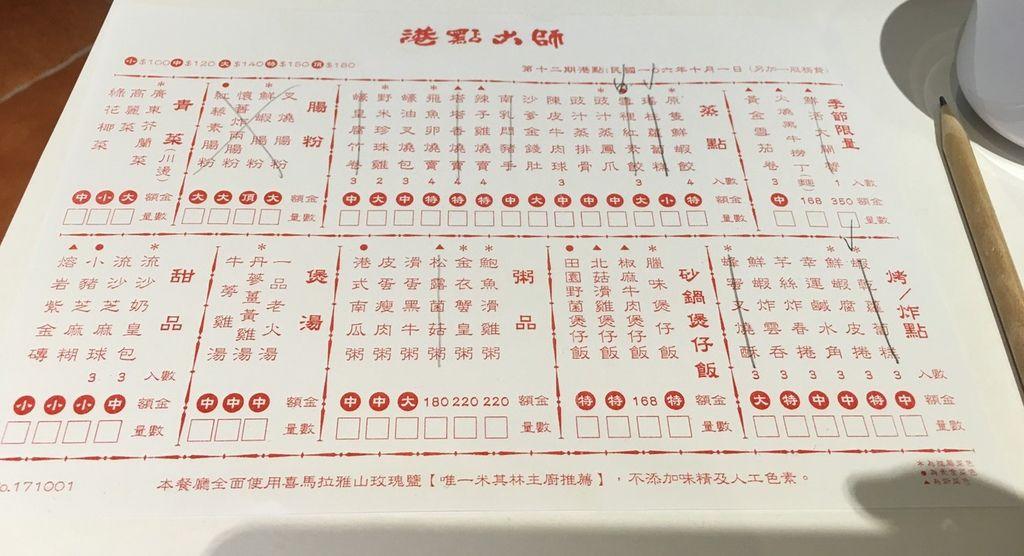[新竹高鐵]港點大師04.jpg