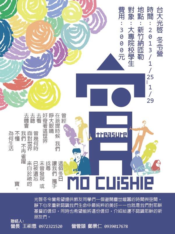 台大光啟2012冬令營