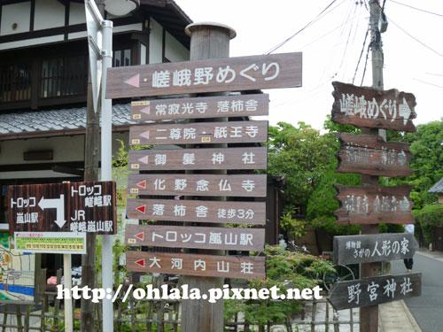 嵐山20.jpg