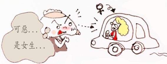 危險駕駛2.jpg