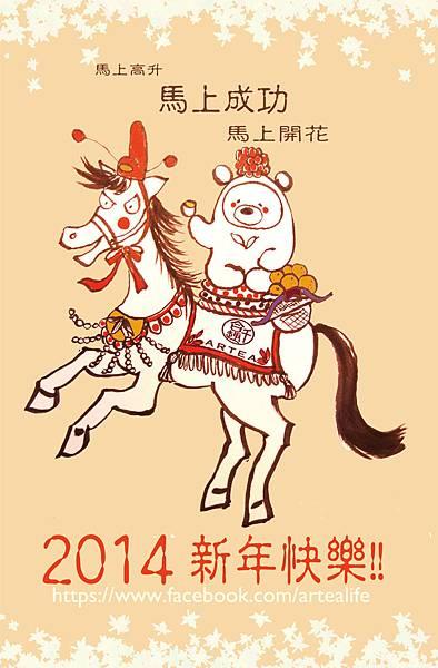2014馬年賀卡