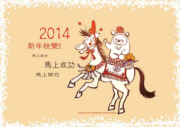 2014馬年圖片桌布