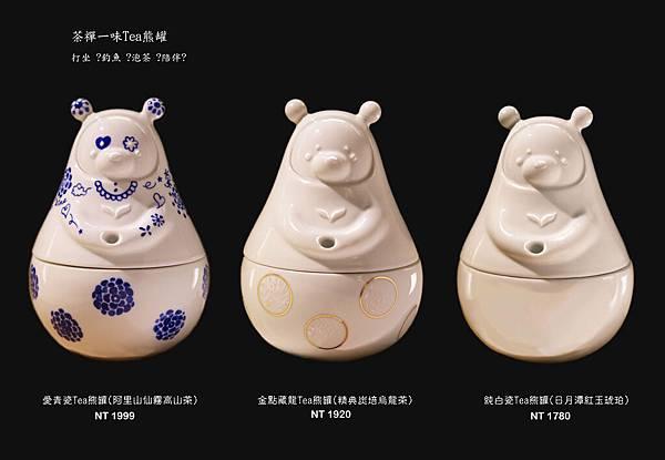 TEA熊1