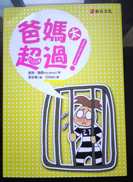 2/'09第一次幫翻譯書畫插畫