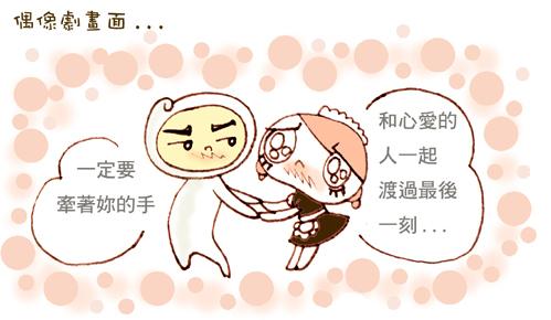 2012愛的末日告白2.jpg