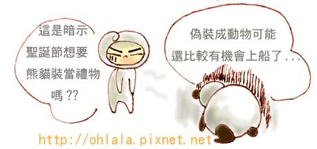 2012愛的末日告白7.jpg