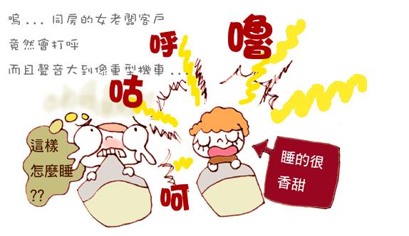 慎選枕邊人3.jpg