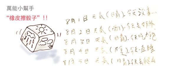 暑假作業5.jpg