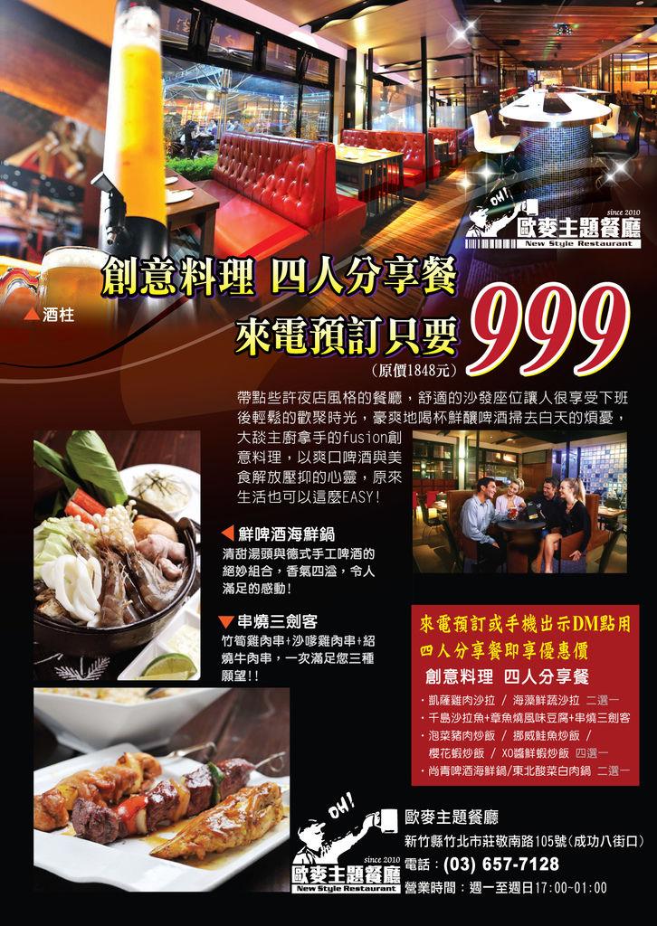 創意料理四人分享餐來電預訂只要999(原價1848)