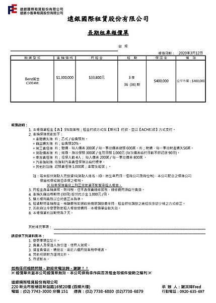 遠銀含保險C300三年報價單 新.jpg