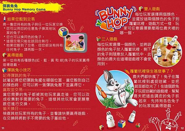 07 Bunny Hop Memory Game_P11P12.jpg