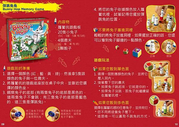 06 Bunny Hop Memory Game_P09P10.jpg