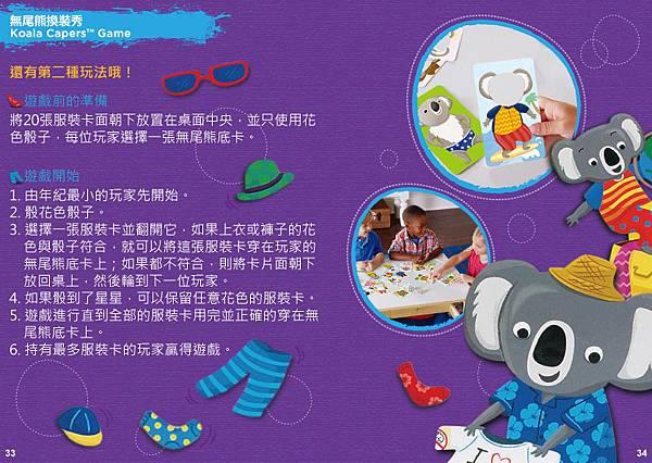18 Koala Capers™ Game_P33P34.jpg