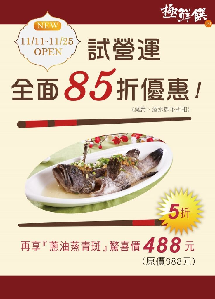thumbnail_試營運+開幕(blog) (3).jpg