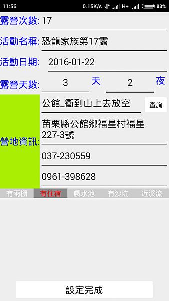 Screenshot_2016-01-06-11-56-25_com.smartsoft.zack.lovecamping.png