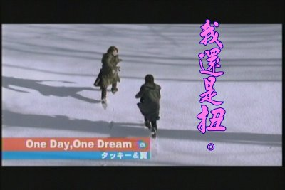 One Day One Dream  Channela 20040212[(002378)02-54-51].JPG
