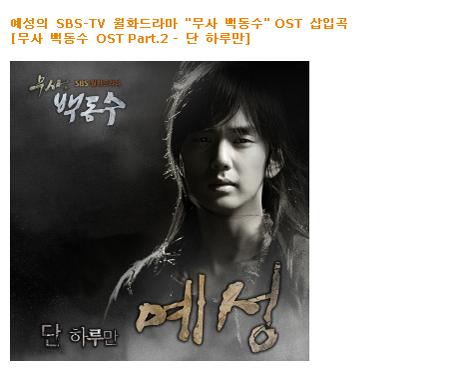 武士白東秀 OST