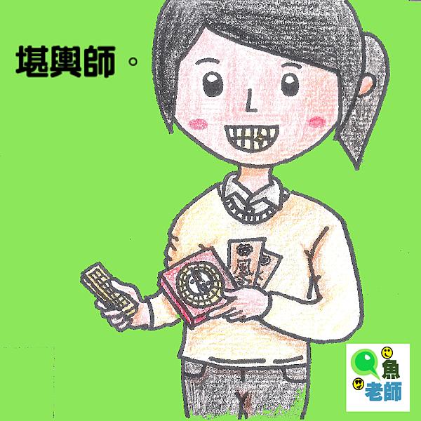 02_勘輿師.png