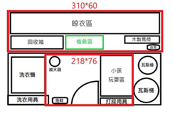 陽台(尺寸).png