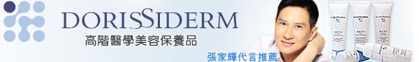 高階醫美品牌-DORISSIDERM-2.jpg