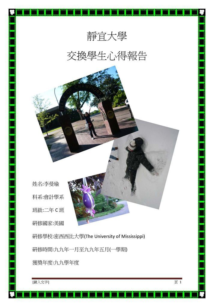 李曼瑜498320189交換學生報告_部分1.jpg