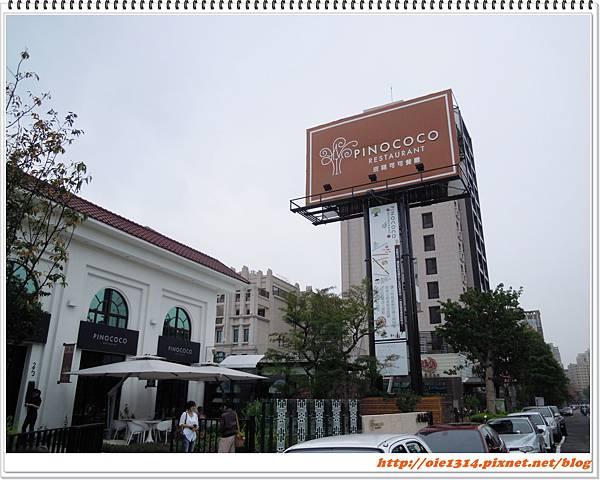 台中 - 皮諾可可餐廳
