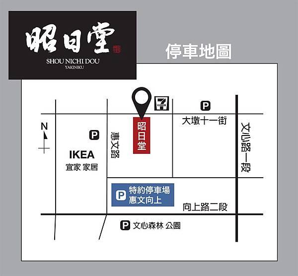 thumbnail_特約停車場地圖