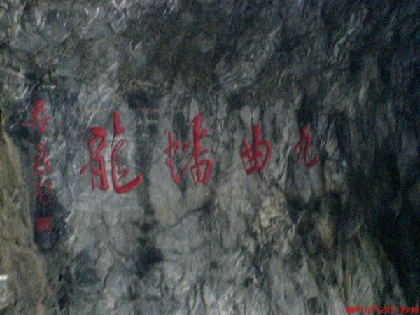 太魯閣---九曲洞