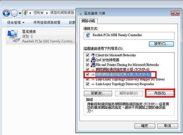 網路IPV4選取